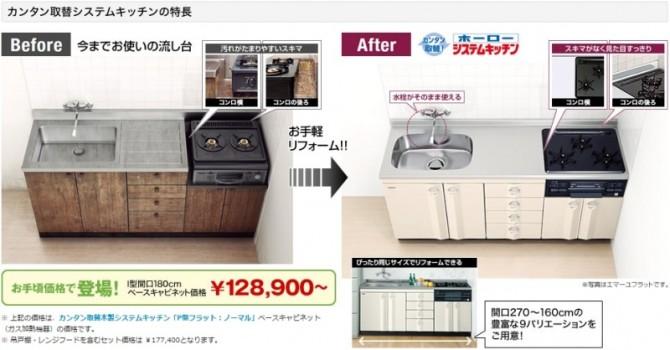 キッチン2.1