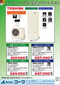 エコキュートチラシ H30.8月号(東芝)