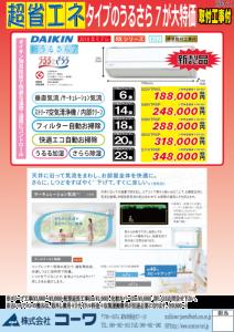 エアコンチラシ H30.7月号(ダイキン)