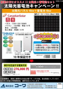 住宅用太陽光チラシ(未設置)