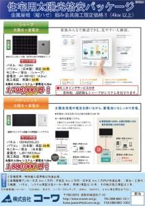住宅用太陽光・蓄電池チラシ_20190301