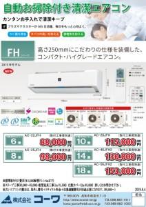 エアコンチラシ 2019.6月号(シャープFH)
