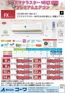エアコンチラシ 2019.6月号(シャープFX)