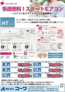 エアコンチラシ 2019.4月号(シャープHT)